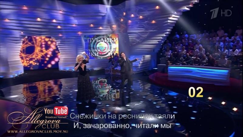 Ирина АЛЛЕГРОВА и Дима БИЛАН, НЕЗАКОНЧЕННЫЙ РОМАН, ДОстояние РЕспублики, 2013