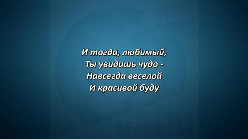 Аида Ведищева - Будь со мною прежним (Lyrics, Текст Песни)