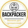 BackPacker ✈Гаджеты и аксессуары для путешествий