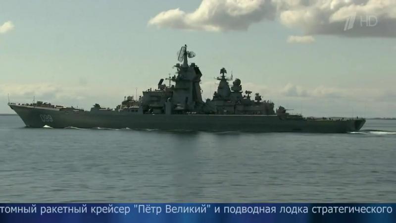 «Дмитрий Донской» и«Петр Великий» вошли вБалтийское море для участия ввоенно-морском параде.
