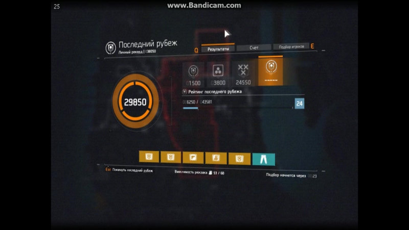 TheDivision 2017-03-10 14-03-43-005