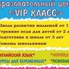 """Семейный образовательный центр """"VIP(Вип) Класс"""""""