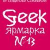 Geek-ярмарка от Con.версии