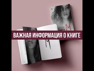 """«Тысяча """"М""""» важная информация о книге!"""