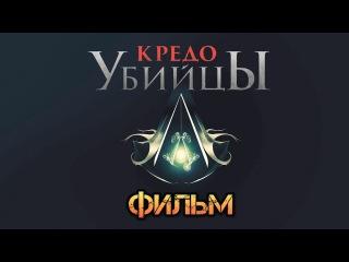 Фильм Кредо Убийцы (Assassin's creed единство HD)