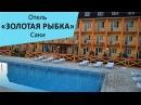 Отель Золотая Рыбка . Прибрежная. Саки. Крым