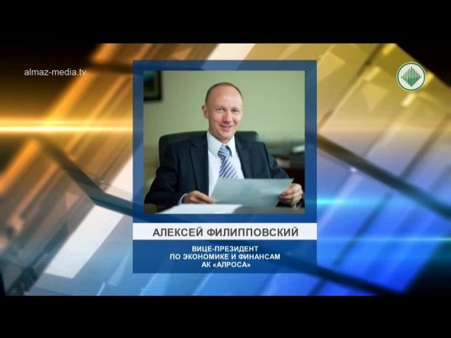 В компании АЛРОСА новый вице президент - Алексей Филипповский
