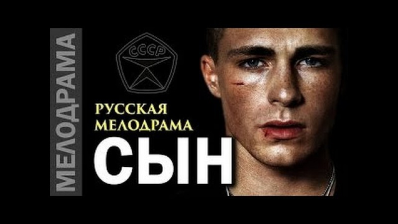 БЛУДНЫЙ СЫН / 2017 HD / Русская мелодрама , мелодрамы 2017 новинки