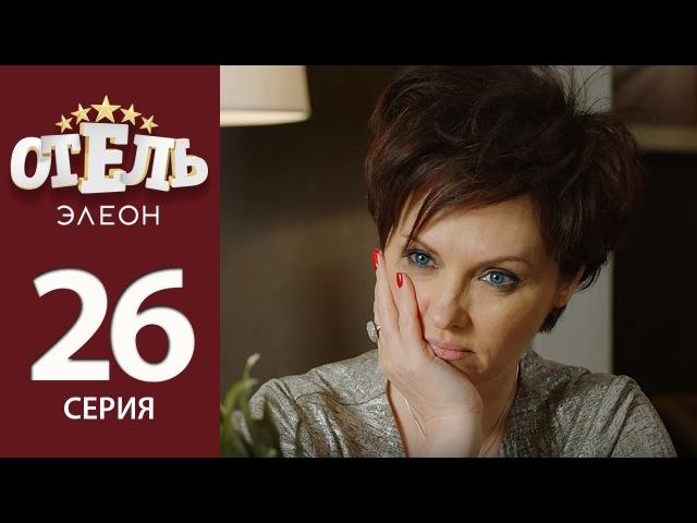 Отель Элеон 5 серия 2 сезон 26 серия комедия HD