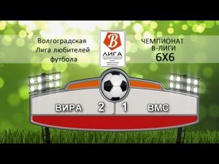 Кубок В-Лиги 6*6. Финал. ВИРА - ВМС 2:1(1:1)