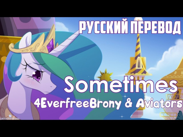 4EverfreeBrony Aviators - Sometimes - Русский перевод