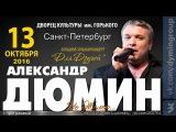 Александр ДЮМИН - Сольный концерт в Санкт-Петербурге - 2016