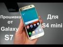 Устанавливаем прошивку от Galaxy S7 на S4 mini