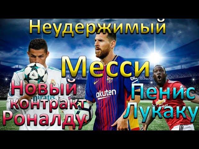 Неудержимый Месси, новый контракт Роналду и Бензема, Golden Boy-2017, Команда года-2017