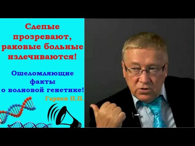 🅾️ Слепые прозревают, раковые больные излечиваются! 🅾️ Волновая генетика. П.П. Гаряев. 🅾️