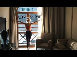 ABV: Утренняя пробежка на Красной Поляне, Горы, Пожар в отеле