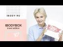 Обзор IBODYBOX №27