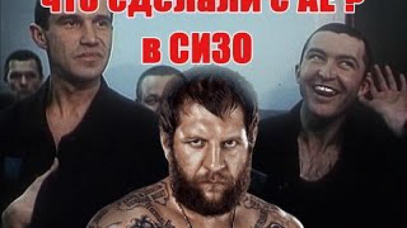 Что произошло с Александром Емельяненко в тюрьме