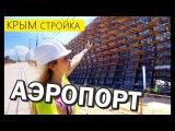 Строим АЭРОПОРТ в Крыму! НЕ ОЖИДАЛА таких масштабов! Симферополь, новый аэропорт...