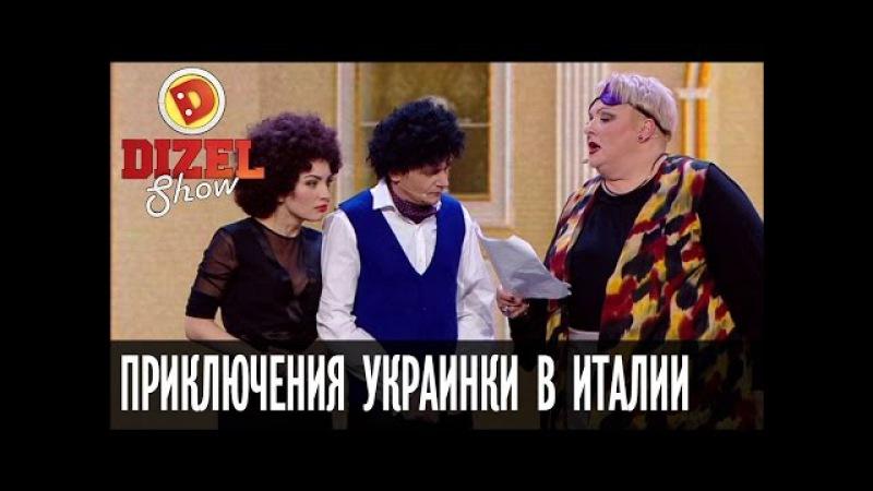 Поехала на заработки приключения украинки в Италии Дизель Шоу ЮМОР ICTV