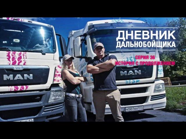 Дневник дальнобойщика - 11 серия 3 сезон 36 серия История с продолжением