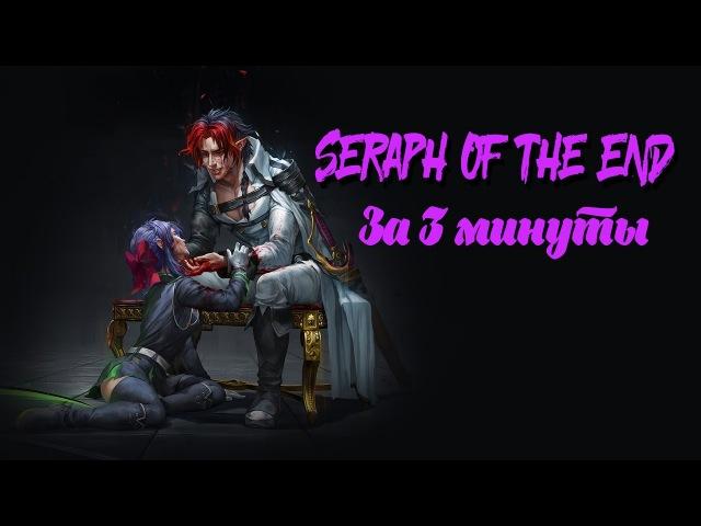 Последний Серафим (Seraph of the End) За 3 минуты