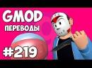 Garrys Mod Смешные моменты перевод 219 - ВЕЧЕРИНКА У БАССЕЙНА Гаррис Мод