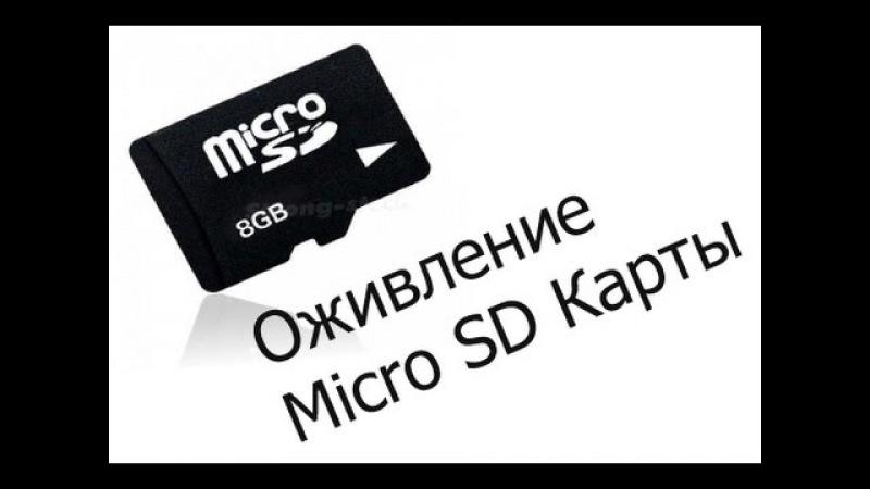 Windows не удается завершить форматирование Как оживить SD карту Решение ✅