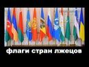 СССР превращен с 1991 года в страну Лжецов ☭ Революция ☆ Волшебный голос Джельсом...
