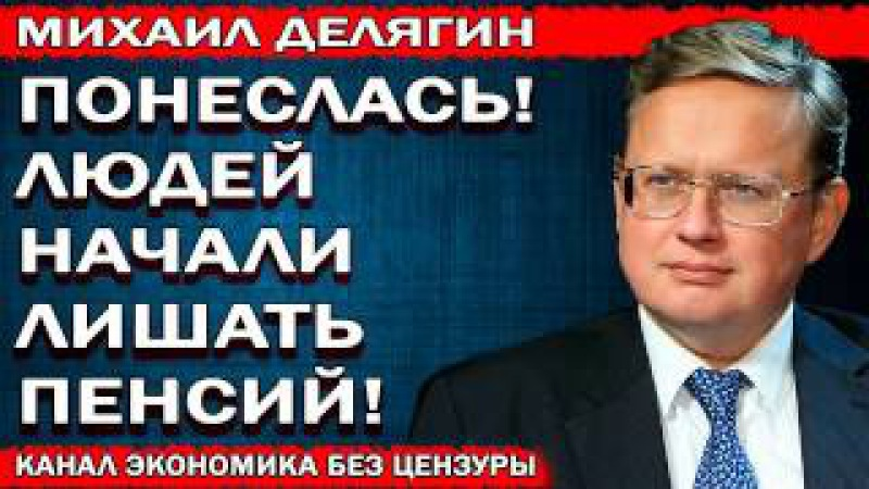 Михаил Делягин - Скоро все останутся без пенсий!