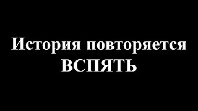 Князь Горский Путин Борьба Башен Кремля за падающую Власть