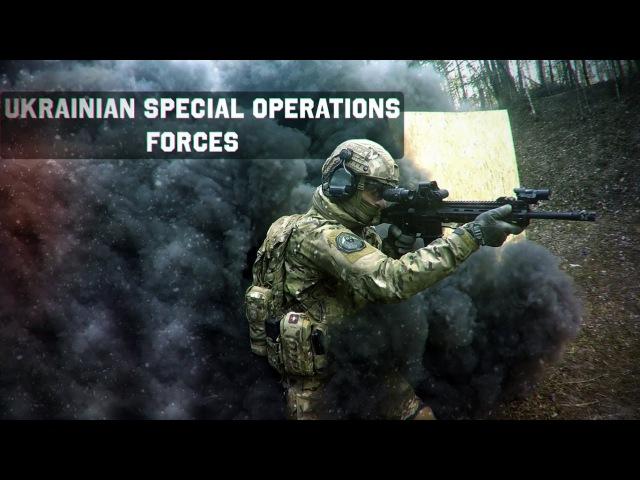 Сили спеціальних операцій України • Ukrainian Special Operation Forces