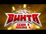 ОТ ВИНТА 2016. Сезон 9, эпизод 4. (В телепередаче