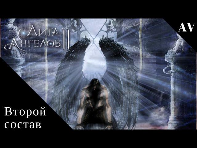 Лига Ангелов 2 ღ League of Angels 2 ● Новый Второй состав