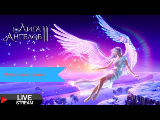 Лига Ангелов 2 ღ League of Angels 2 ● Фиол тоже тащит