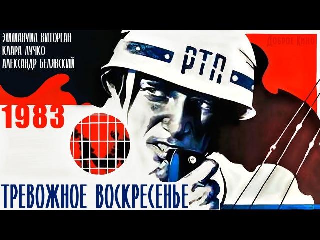ТРЕВОЖНОЕ ВОСКРЕСЕНЬЕ (фильм-катастрофа, драма) СССР-1983 год