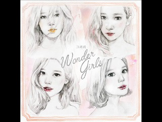 Wonder Girls (원더걸스) - 그려줘 (DRAW ME) [MP3 Audio]