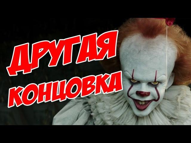 Фильм Оно 2017 - Пародия Озвучка Гоблина
