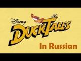 Утиные Истории 2017 I Opening Theme I Duck tales 2017 I dub Russia