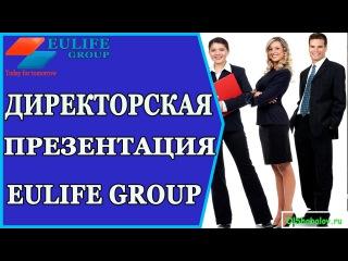 EULIFE GROUP. Директорская презентация