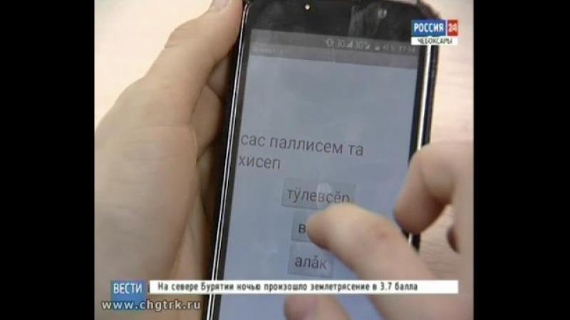 Чебоксарский школьник разработал обучающее приложение для смартфонов