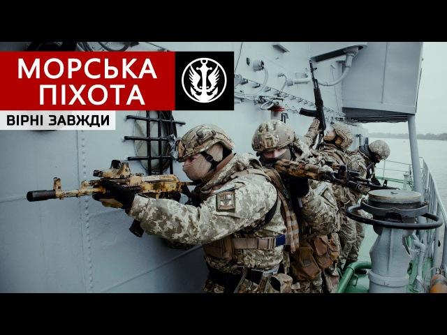 Морська піхота України Вірні завжди Ukrainian Naval Infantry
