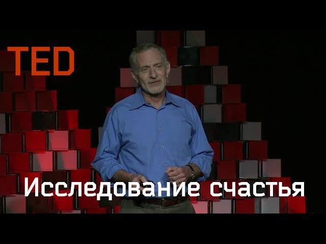 TED | Самое долгое исследование счастья