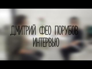 Дмитрий ФЕО Порубов (Психея) - Интервью