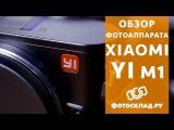 Xiaomi Yi M1 42.5mm F/1.8 и 12-40mm F/3.5-5.6 от Фотосклад.ру