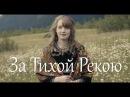 За Тихой Рекою - ПЕСНЯ ДО СЛЁЗ