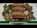 Домашние КОЛБАСКИ КУПАТЫ в домашних условиях Рецепт колбасы