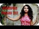 НОВАЯ ПОПУЛЯРНАЯ РУССКАЯ МУЗЫКА 2017 🎵 Новинки Музыки 🎵 Russian Music Mix Russische Musik 2017 17