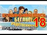 18 серия. Беглые родственники. 2016. Для просмотра жми ссылку под видео.БЕЗ РЕКЛАМ.