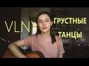 VLNY - Грустные Танцы cover by Valery. Y./Лера Яскевич
